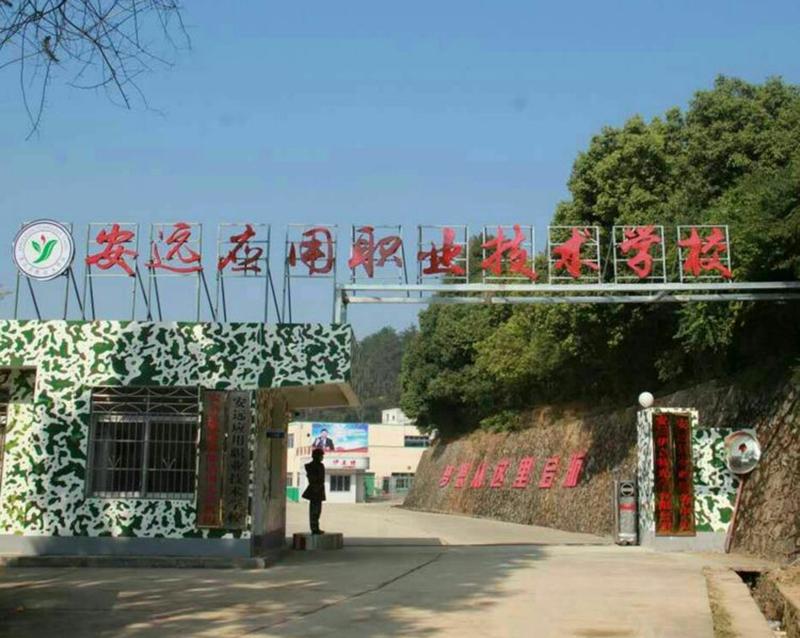 安远应用职业技术学院
